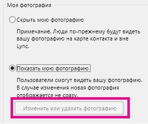 """Снимок экрана верхнего раздела настройки параметров изображения с недоступной кнопкой """"Изменить или удалить фотографию"""""""