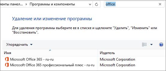 На панели управления отображаются две установленные копии Office