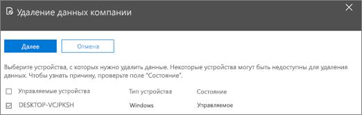 """На панели """"Удаление данных компании"""" выберите устройство, с которого вы хотите удалить данные."""
