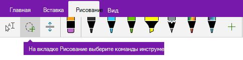 """Кнопка """"Произвольное выделение"""" на вкладке """"Рисование"""""""