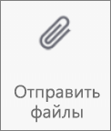 """Кнопка """"отправить файлы"""" в OneDrive для Android"""