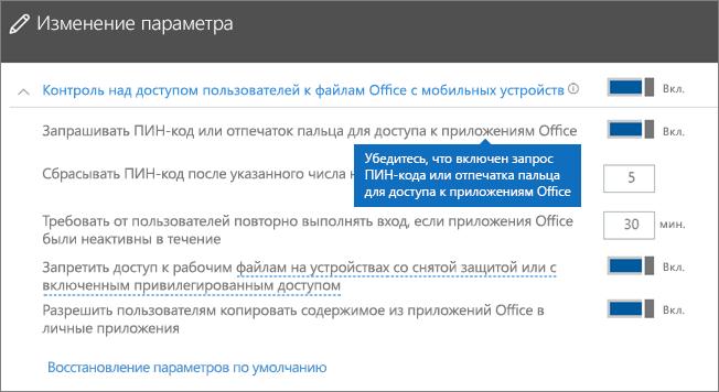Проверьте, включен ли запрос ПИН-кода или отпечатка пальца для доступа к приложениям Office.
