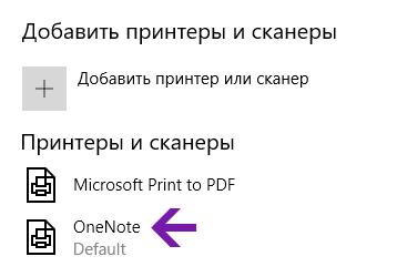 Меню выбора расположения записной книжки в OneNote для Windows 10