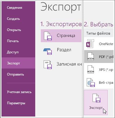 Снимок экрана, на котором показано, как экспортировать страницу из заметок в OneNote2016.