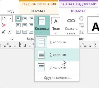 Создание публикации с двумя колонками