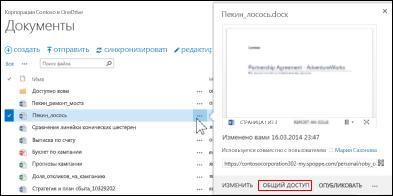 Предоставление общего доступа к документу в библиотеке SharePoint