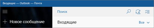 Так выглядит приложение Почта в Windows10.