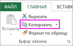 """Команда """"Копировать"""""""