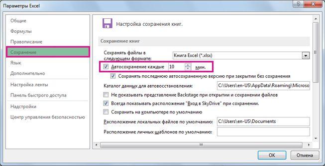 Сохранение в параметрах Excel