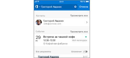 Календарь Outlook для мобильных устройств с собраниями в результатах поиска