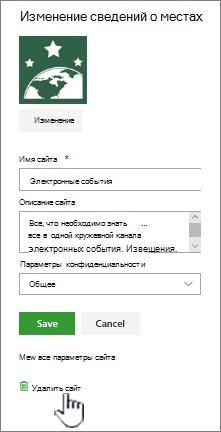 Удаление сайта группы SharePoint расположения сайта