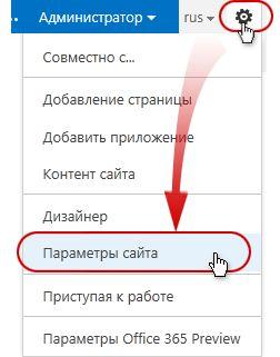 "Команда ""Параметры сайта"" в меню ""Действия сайта""."