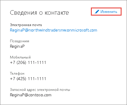 Обновление данных администратора в разделе сведений о контакте