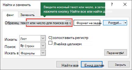 Нажмите клавиши CTRL + F, чтобы открыть диалоговое окно найти.