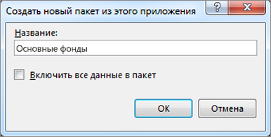 """Диалоговое окно """"Создать новый пакет из этого приложения"""""""