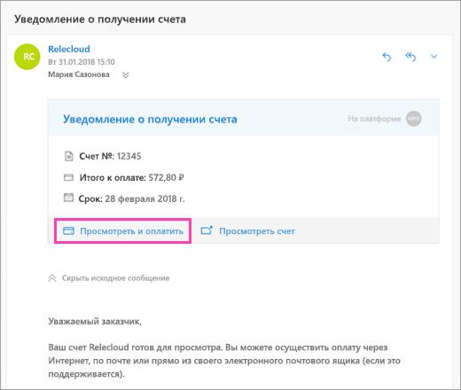 "Снимок экрана: кнопка ""Рецензирование"" и ""оплата"""
