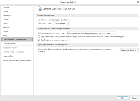 Параметры специальных возможностей в Outlook.