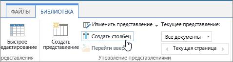 """Ссылка """"Создать столбец"""" в библиотеке SharePoint Online"""
