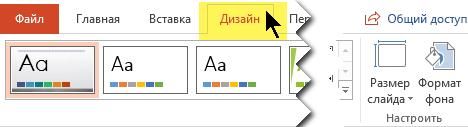 """Откройте на ленте вкладку """"Конструктор"""". Ориентацию слайдов можно выбрать с помощью кнопки меню """"Размер слайда"""", расположенной у правого края ленты."""