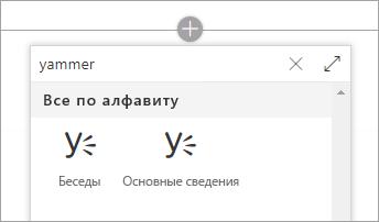 Список веб-частей, отображающий две веб-части Yammer: беседы и выделение