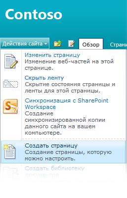 Команда ''Создать страницу'' в меню ''Действия сайта''