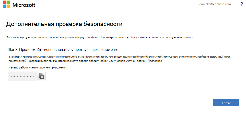 Область паролей приложений на странице дополнительной проверки безопасности