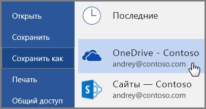 Краткое руководство сотрудника. Сохранение документов в хранилище OneDrive из программы Word