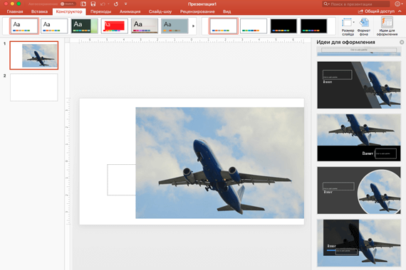 При выборе идеи для оформления она сразу отображается в полном размере на слайде