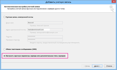 Выберите настроить вручную параметры сервера или дополнительные типы служб.