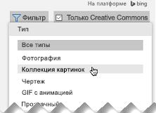 """Откройте """"Фильтр"""", в списке """"Тип"""" выберите пункт """"Коллекция картинок"""""""