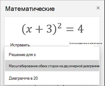 """Возможности построения графиков в области """"Математика"""""""