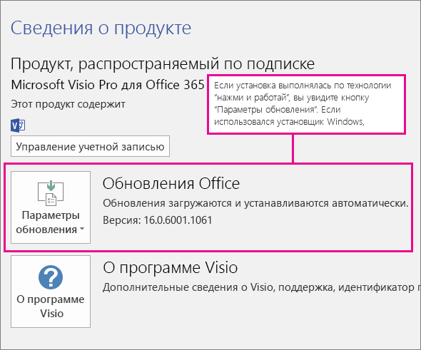 """Если установка Office выполнялась по технологии """"нажми и работай"""", на странице """"Учетная запись"""" есть кнопка """"Параметры обновления"""". Если использовался установщик Windows, такая кнопка отсутствует."""