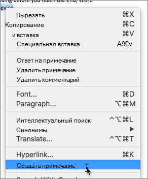 """Выберите пункт """"Создать примечание"""" в контекстном меню"""