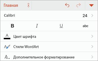"""Вкладка """"Главная"""" с параметрами стиля шрифтов"""