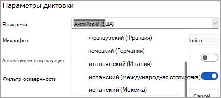 Языки, на которых возможна диктовка