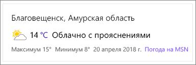 """Веб-часть """"Погода"""""""