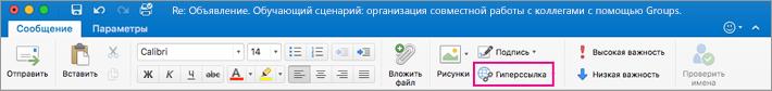 "Кнопка ""Гиперссылка"" на ленте Outlook для Mac"