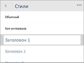 """Снимок экрана: меню """"Стили"""" с выбранным стилем """"Заголовок1"""" в Word Mobile"""