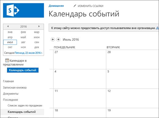"""Пример приложения-списка """"Календарь""""."""