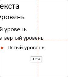 Метка с отображением расстояния до центра слайда