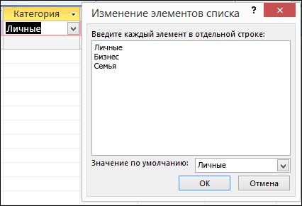 """Диалоговое окно """"Изменение элементов списка"""" в форме Access"""