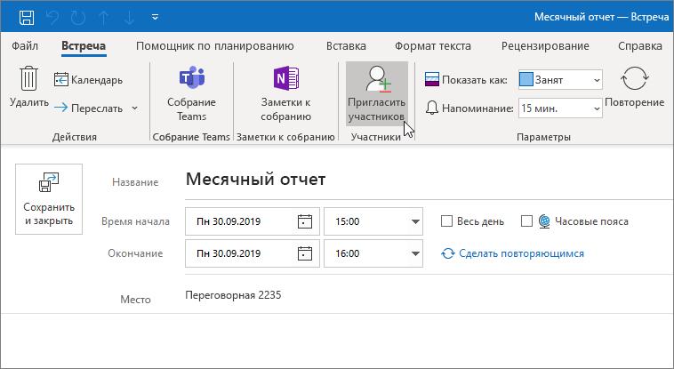 Планирование встречи в Outlook