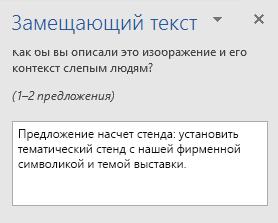 """Область """"Замещающий текст"""" для фигуры"""