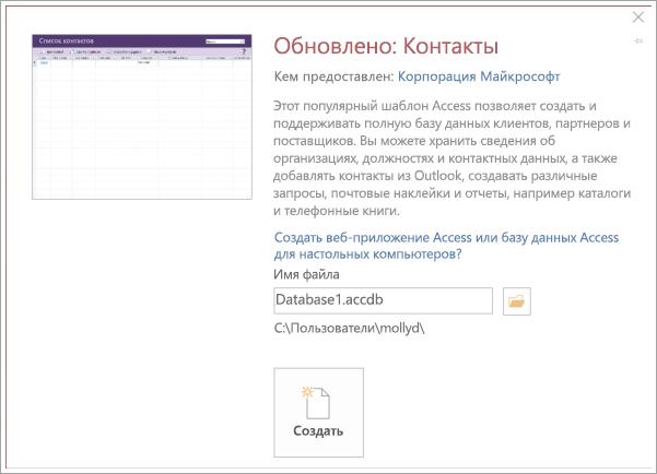Снимок экрана: создание списка контактов