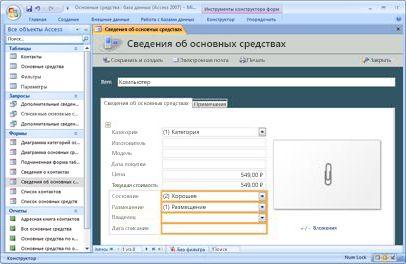 """Изменение шаблона базы данных  """"Основные средства"""""""