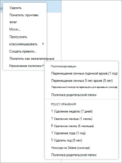 Снимок экрана показывает выберите пункт контекстного меню с параметром политики назначения которой отображается архива и политик хранения можно применить к выбранного сообщения.