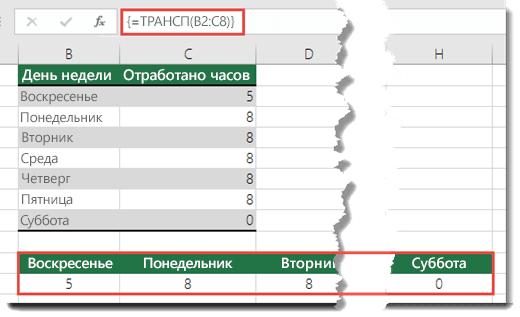 Ошибка #ЗНАЧ! устраняется при нажатии клавиш CTRL+ALT+ВВОД