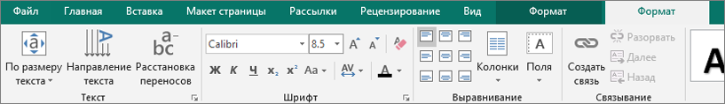 Щелкните элемент по размеру текста