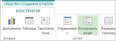 """Кнопка копирования отчета на вкладке """"Средства создания отчетов — Конструктор"""""""