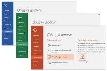 Совместная работа в других приложениях Office365